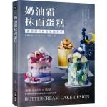 奶油霜抹面蛋糕:蛋糕設計師的裝飾美學!發想╳配色╳造型,從初階到進階的抹面創意&技巧圖解