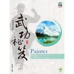 Painter 武功祕笈
