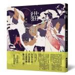 「乙女の本棚」貓町:「文豪」與當代人氣「繪師」攜手的夢幻組合。不朽的經典文學,在此以嶄新風貌甦醒。