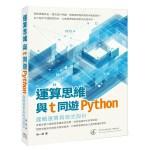 運算思維與T同遊Python:邏輯運算與程式設計