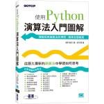演算法入門圖解:使用Python