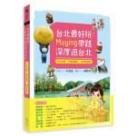 台北最好玩:Muying帶路深度遊台北:4大主題╳30條路線╳199個景點