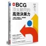 【全圖解】BCG頂尖顧問的高效決策力:12種直入問題核心、擊破難題,做好決策的關鍵策略