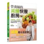營養師的減醣快瘦廚房:控醣穩糖,代謝好好!吃好吃滿還能狂瘦的終極飲食計畫