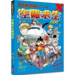 X探險特攻隊:空難求生驚魂記