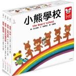 小熊學校 【限量盒裝專屬著色紙】