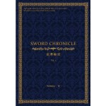 劍舞輪迴:Sword Chronicle Vol. 2