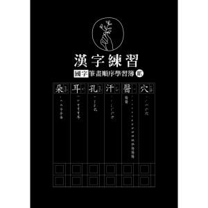 漢字練習國字筆畫順序練習簿 (貳)(鋼筆練習本/一套四冊)