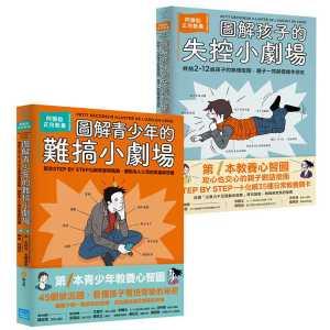 【阿德勒親子小劇場套書】(二冊):《圖解孩子的失控小劇場》、《圖解青少年的難搞小劇場》
