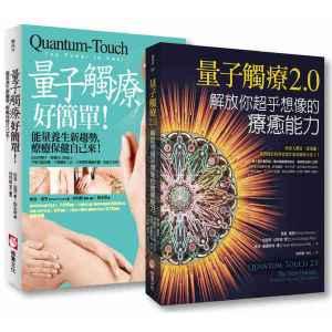 【量子觸療套書】(二冊):《量子觸療好簡單(全新修訂版)》、《量子觸療2.0》