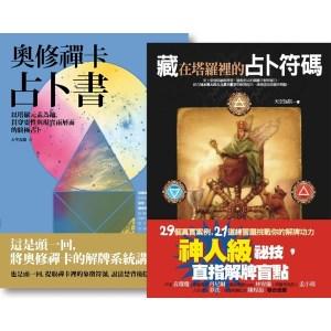 【天空為限占卜套書】(二冊):《藏在塔羅裡的占卜符碼》、《奧修禪卡占卜書》