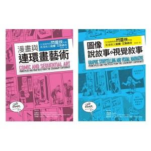 艾斯納經典漫畫藝術論套書(共二冊):漫畫與連環畫藝術+圖像說故事與視覺敘事