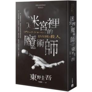 迷宮裡的魔術師【限量精裝版】:每本均附有東野圭吾燙金簽名+專屬收藏編號