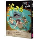 三個問號偵探團4:鯊魚島