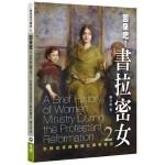 回來吧!書拉密女(2):宗教改革時期婦女事奉簡史