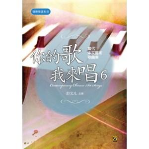 你的歌我來唱(6):當代中文藝術歌曲集