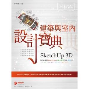 SketchUp 3D 建築與室內設計寶典