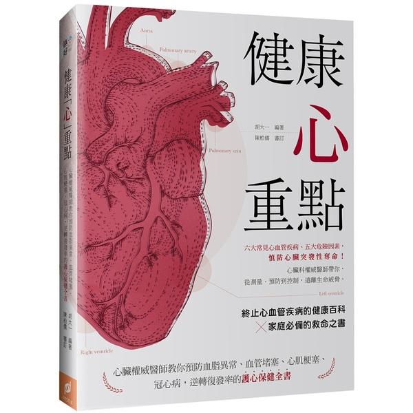 健康「心」重點:心臟權威醫師教你預防血脂異常、血管堵塞、心肌梗塞、冠心病,逆轉復發率的護心保健全書