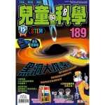 兒童的科學189之黑洞大探索(一般版)