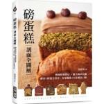 磅蛋糕【剖面全圖解】:傳統經典烘焙X絕美韓系裝飾,運用3種混合技法,在家做出23款創意口味