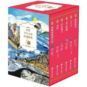 世界少年文學必讀經典60 生命啟示精選