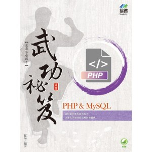 PHP & MySQL 武功祕笈