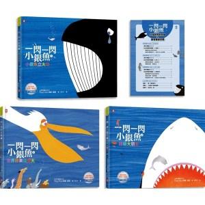 一閃一閃小銀魚【三部曲套書】:給孩子的第一套「生命教育」啟蒙書(全系列燙銀精裝,加贈生命教育學習單 & 益智遊戲手冊)