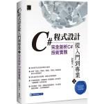 C#程式設計從入門到專業(上):完全剖析C#技術實務