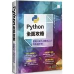 Python全面攻略:從程式新人到開發設計的快速學習