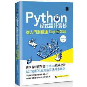 Python程式設計實務-從入門到精通step by step