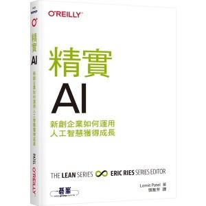 精實AI:新創企業如何運用人工智慧獲得成長
