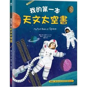 我的第一本天文太空書