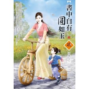 書中自有圓如玉(2)