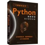 大數據淘金術:Python機器學習高手實彈演練