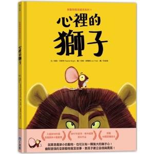 新動物寓言繪本系列1心裡的獅子