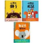 新動物寓言繪本系列套組(三本一套)