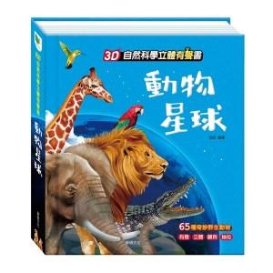 3D自然科學立體有聲書:動物星球