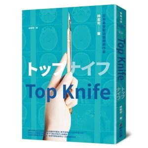 Top Knife:日劇《外科女帝》原著小說