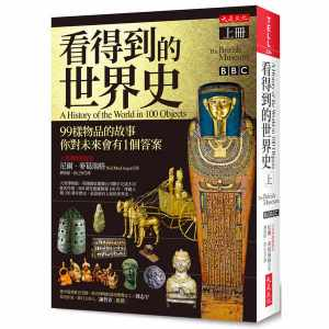 看得到的世界史(上冊):99樣物品的故事 你對未來會有1個答案