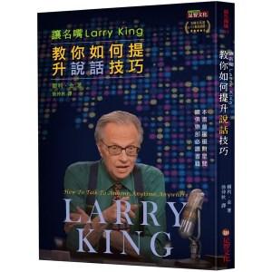 讓名嘴Larry King教你如何提升說話技巧