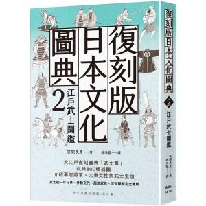 復刻版日本文化圖典2 江戶武士圖鑑