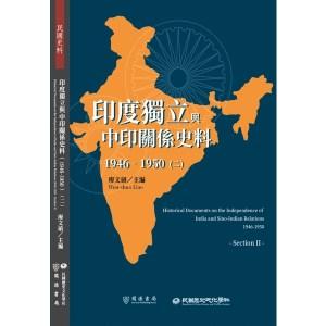 印度獨立與中印關係史料(1946-1950)(二)