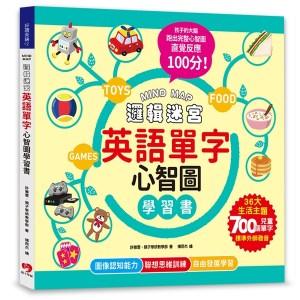 MIND MAP邏輯迷宮.英語單字心智圖學習書:聯想不背,更能學會!來玩英語單字心智圖,孩子的左右腦連結更快速,直覺反應100分!(附QRcode線上音檔)