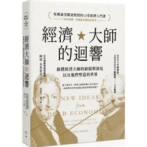 經濟大師的迴響:【哈佛最受歡迎教授的13堂經濟入門課】搞懂經濟大師的缺陷與洞見,以及他們塑造的世界