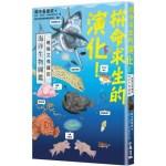 拚命求生的演化!奇怪又有趣的海洋生物圖鑑