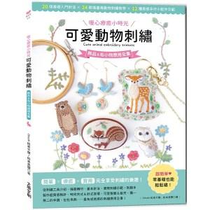 〔暖心療癒小時光〕可愛動物刺繡:飾品&布小物應用全集