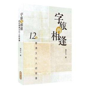 字旅再相逢:12位香港文化人的故事