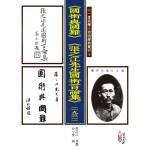 《國術與國難》《張之江先生國術言論集》(一九三一)(POD)