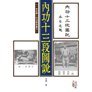 內功十三段圖說(POD)