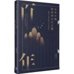 百年中國學術與文化之變:探索中國的現代文明秩序